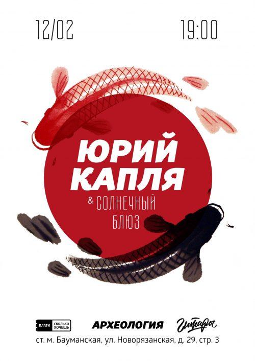 Постер концерта «Юрий Капля и Солнечный блюз»