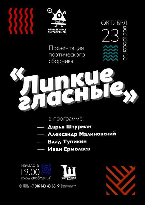Постер «Липкие гласные»