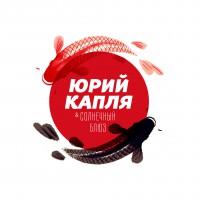 Юрий Капля и Солнечный блюз