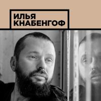 Илья Кнабенгоф. Сборник стихов